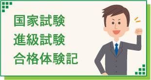 国家試験進級試験合格体験記