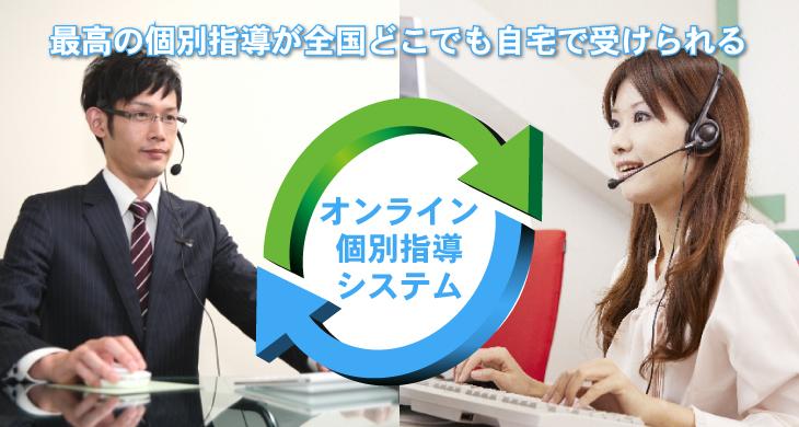 最高の個別指導が全国どこでも自宅で受けられるオンライン個別指導システム