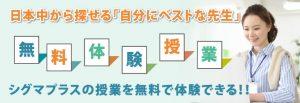 日本中から探せる「自分にベストな先生」 無料体験授業 シグマプラスの授業を無料で体験できる!!