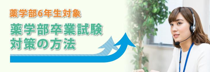 卒業試験に合格したい!