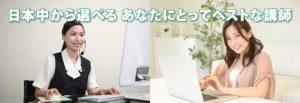日本中から選べるあなたにとってベストな講師